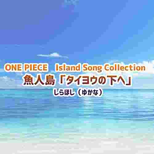 ONE PIECE Island Song Collection 魚人島「タイヨウの下へ」 しらほし(ゆかな)