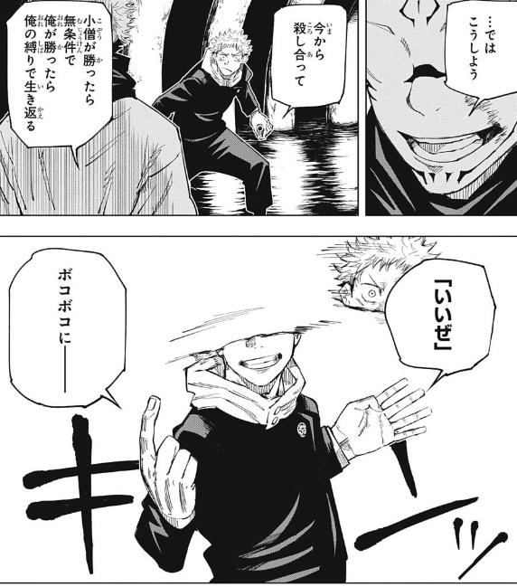 廻 主 呪術 戦 男