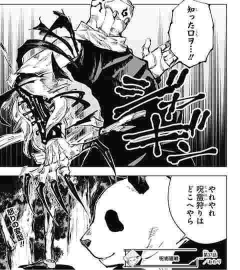 廻 声優 呪術 戦 メカ 丸