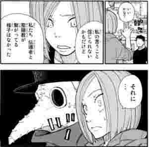 々 消防 リサ ノ 炎 隊
