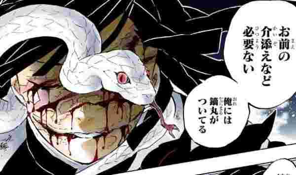 黒 蛇 名前 伊
