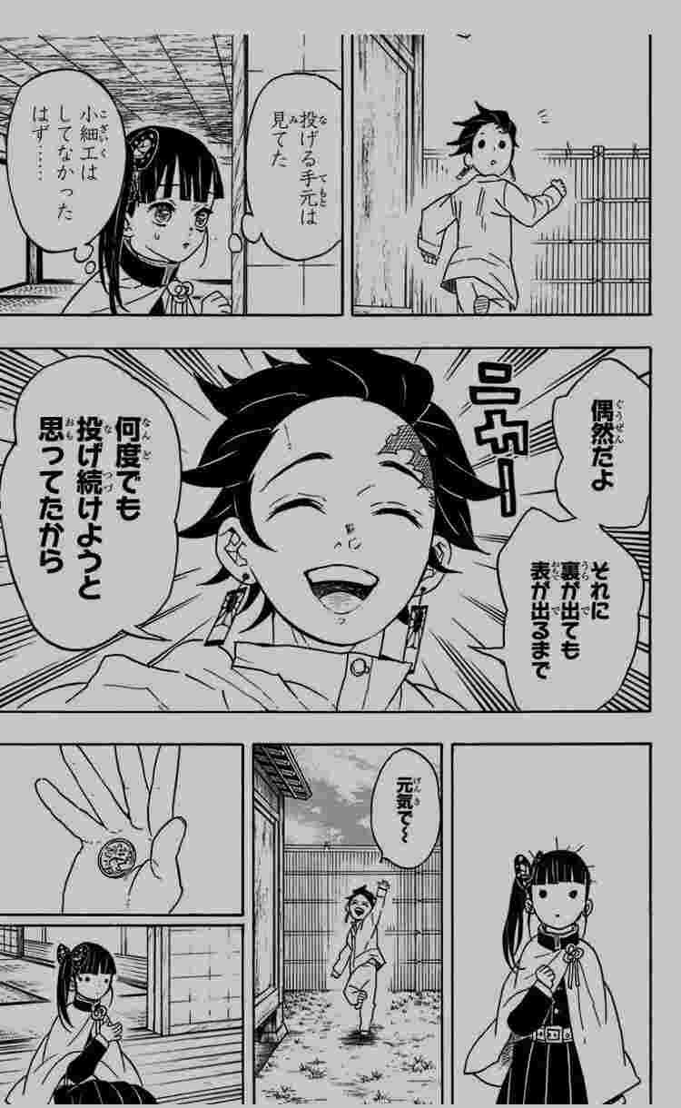 カナヲ 炭 子孫 治郎
