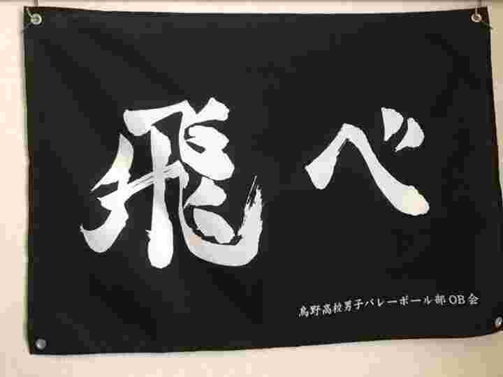 横断幕 白鳥 沢 ハイキュー!!