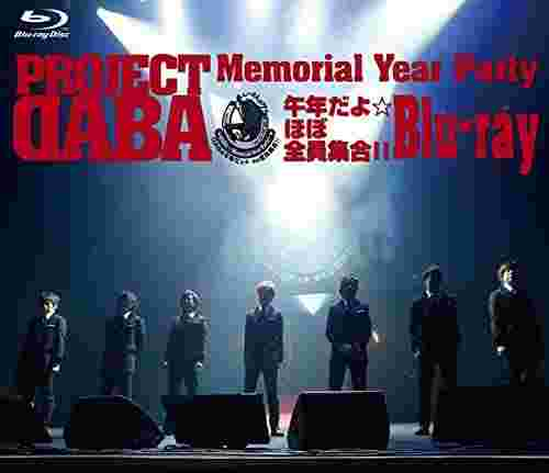 DABA~Memorial Year Party~ 午年だよ☆ほぼ全員集合!!