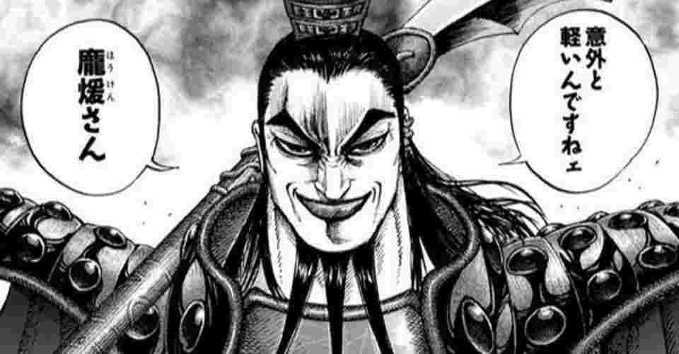 騎 将軍 王