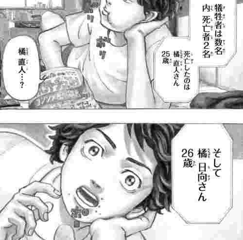 ズ リベンジャー 最終 回 東京 卍