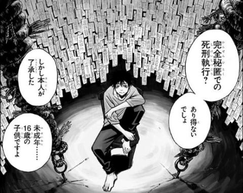 戦 呪術 0 巻 廻