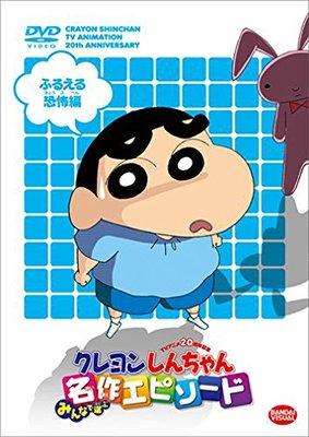 クレヨンしんちゃんの怖い話画像まとめ恐怖のエピソードをランキング