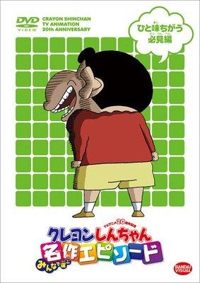 クレヨンしんちゃんの都市伝説!しんちゃん死亡説など怖いもの・泣けるものまとめのイメージ