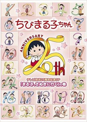 ちびまる子ちゃんの前田さんの性格は自己中行動や魅力を画像で紹介