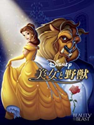 美女と野獣に登場するキャラクター一覧実写版キャストも画像で比較紹介
