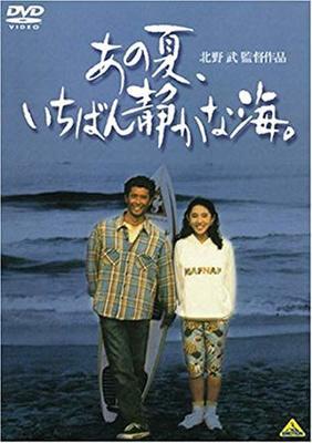 あの夏 いちばん静かな海は北野武の切ない恋愛映画 結末や感想を