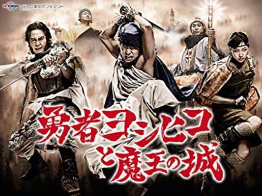 勇者ヨシヒコシリーズが面白い!...