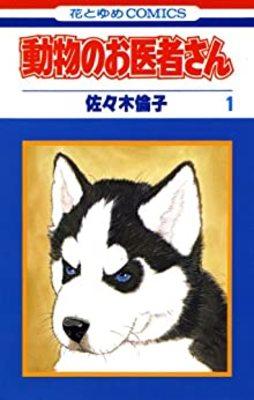 の キャスト 動物 ドラマ お さん 医者