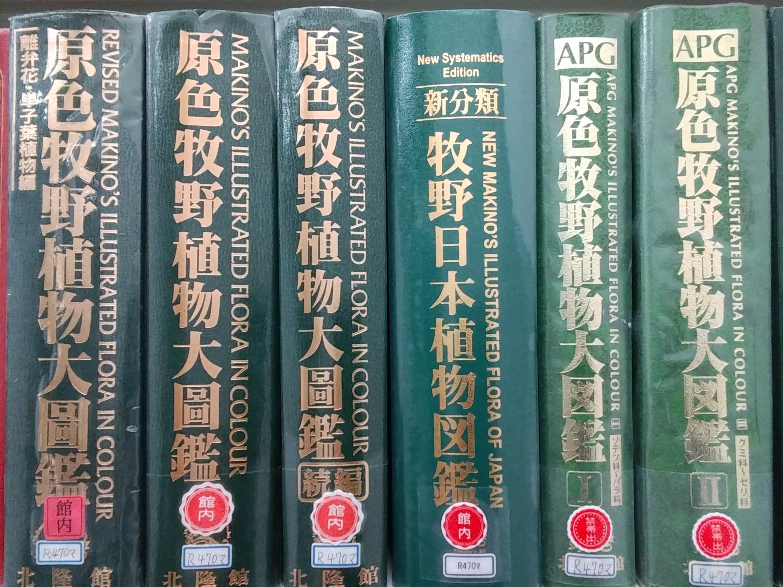 「牧野図鑑」北隆館刊