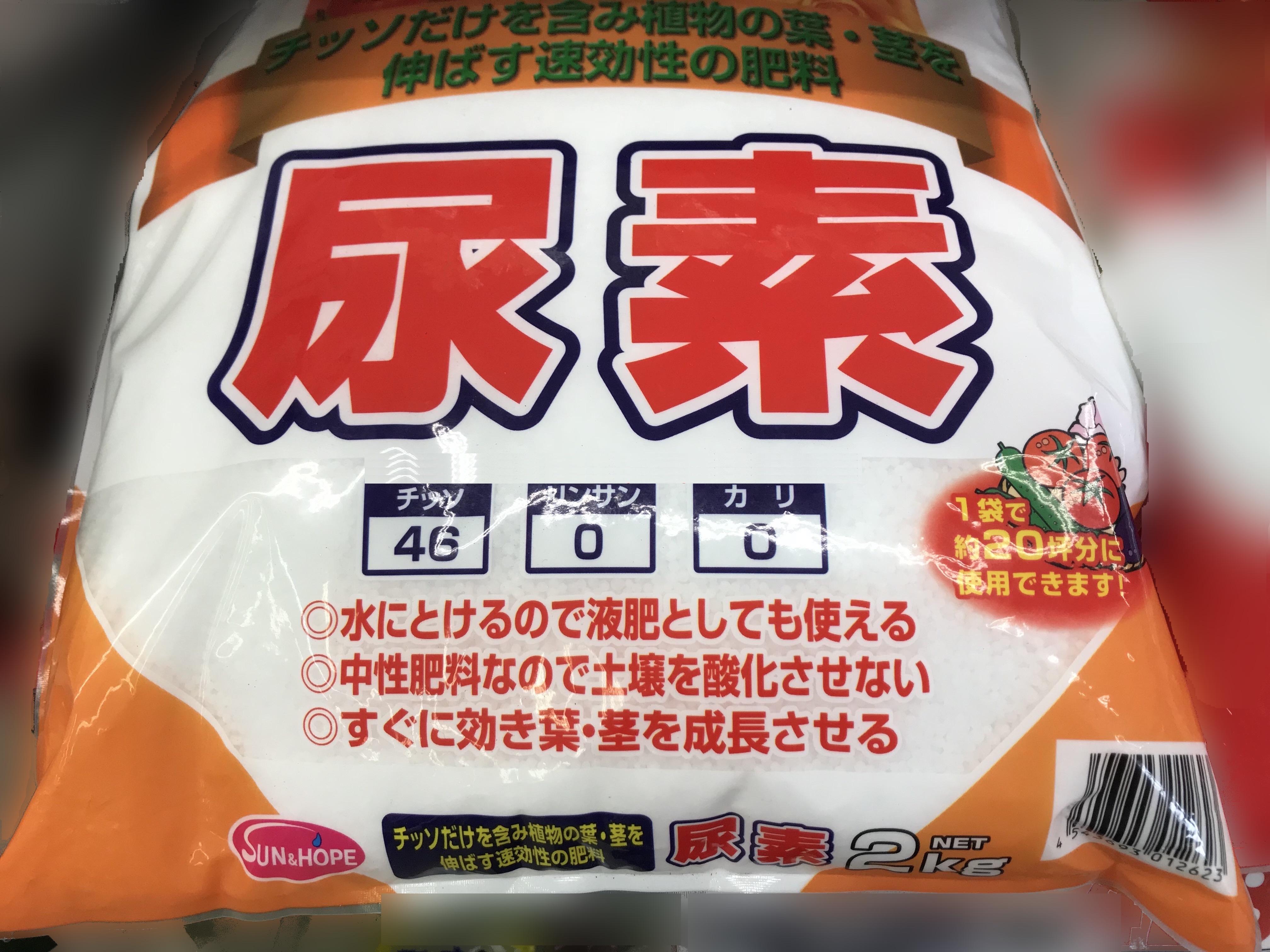 尿素肥料とは?その特徴と使い方をご紹介!他の肥料との効果の違いは?