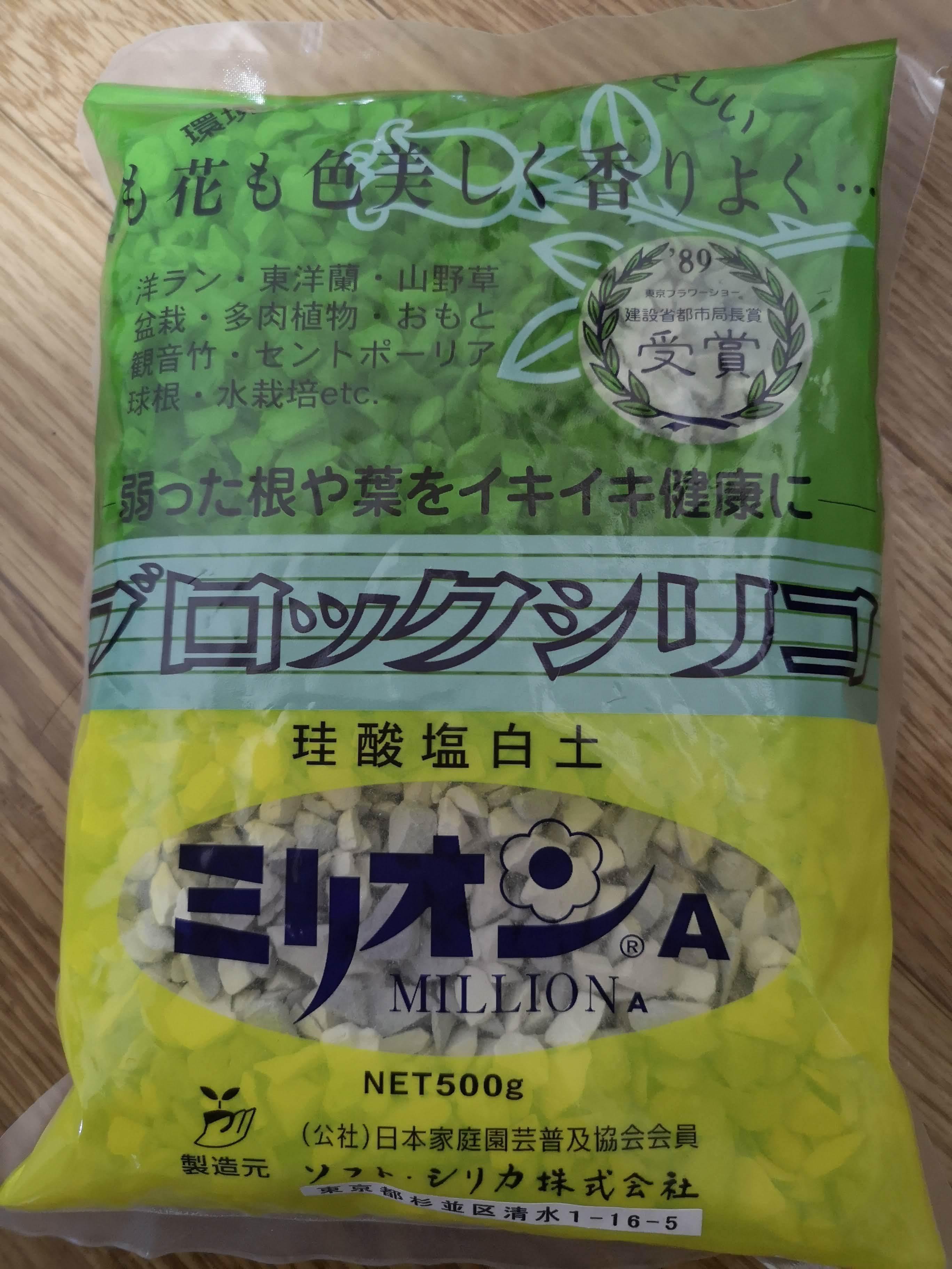 珪酸塩白土(けいさんえんはくど)とは?用土としての効果や使い方を解説!