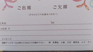 結婚式招待状の返信はがきのアレルギー欄の書き方!基本マナー