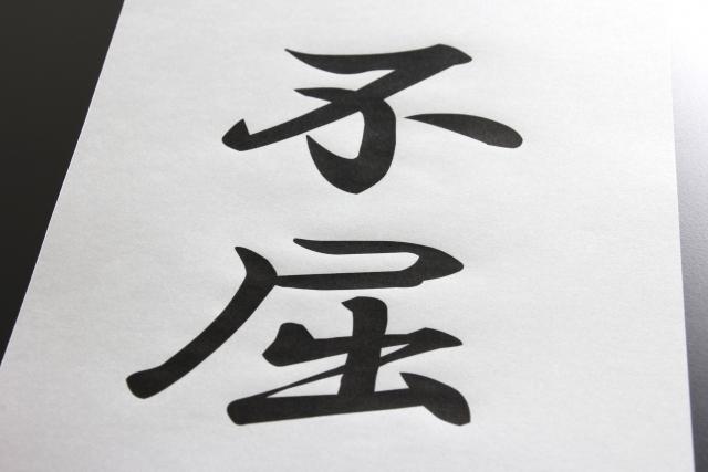 の 精神 意味 不屈 四字熟語「不撓不屈 (ふとうふくつ)」の意味と使い方:例文付き