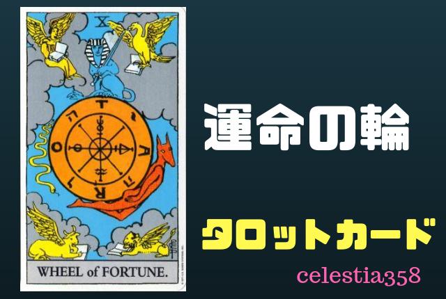 【タロット】運命の輪の正位置・逆位置の意味について解説!