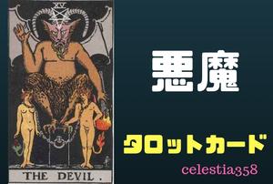 【タロット】悪魔の正位置・逆位置の意味について解説!
