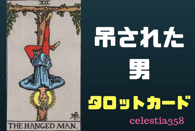 【タロット】吊るされた男の正位置・逆位置の意味について解説!