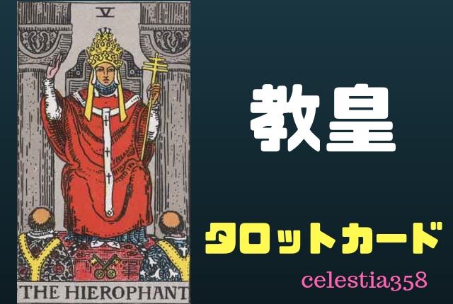 【タロット】教皇の正位置・逆位置の意味について解説!