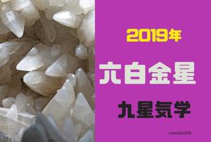 【九星気学】2019年の六白金星の運勢は?六白金星の 恋愛/仕事/お金
