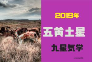 【九星気学】2019年の五黄土星の運勢は?五黄土星の 恋愛/仕事/お金