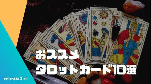 タロットカードを購入したい方向けにおすすめのタロット10選を紹介!