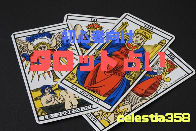 【初心者向けタロット占い】簡単にできるタロットカード占いのやり方・並べ方をご紹介!
