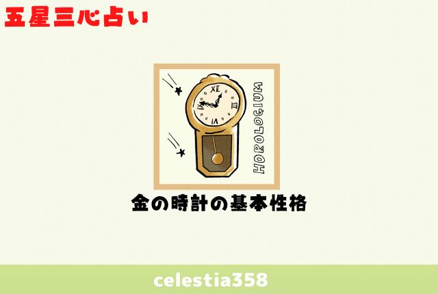 【五星三心占い】2019年金の時計の運勢/金の時計の性格・仕事・恋愛・相性
