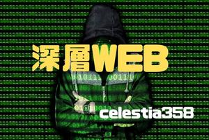 深層WEBとは?ディープウェブとも呼ばれるネットの危険領域にアクセスした先にあるものについて
