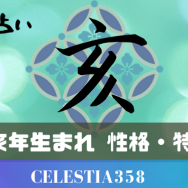 2019年干支の亥(いのしし・猪)とはどんな意味?どういう年になるのか?