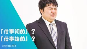 「仕事初め」と「仕事始め」はどっちの漢字が正解なの?