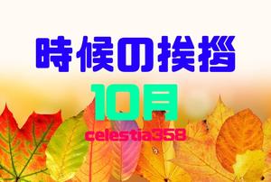 10月の季語一覧と時候の挨拶の文例まとめ!【手紙/書き出し】