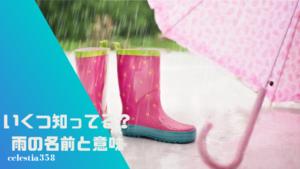 いくつ知ってる?雨の名前や種類・表現一覧まとめ!