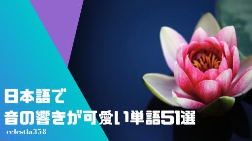 日本語で音の響きが可愛い単語51選をご紹介!【おしゃれ/綺麗/ひらがな/和風】