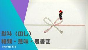 熨斗(のし)の種類・意味と表書きについてご紹介!