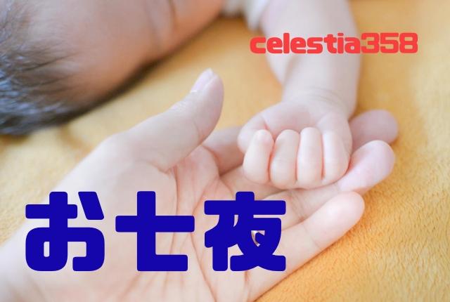 お七夜とはどんな意味?いつすればいい?命名書の書き方や赤ちゃんを祝う料理についても紹介