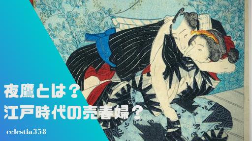 江戸時代の売春婦「夜鷹」とは?どんな女性達だったのか?