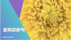 重陽の節句とは?菊の節句の意味や行事を英語での表現を紹介