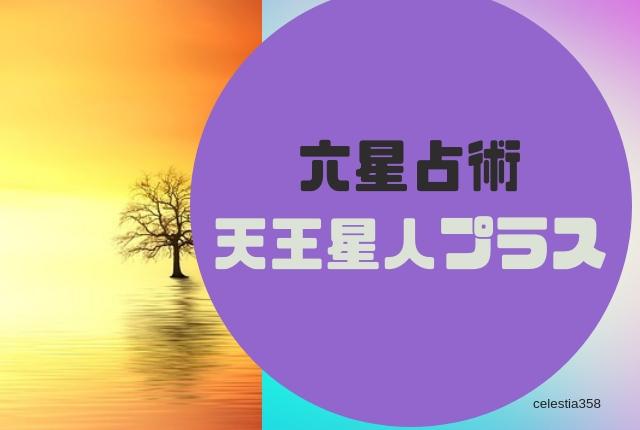 天王星人プラス(+)の特徴や相性、恋愛傾向や適職についても解説【六星占術2019年】