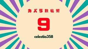 カバラ数秘術「9」の運命数を持つ人の性格や特徴、恋愛・適職について解説