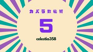 カバラ数秘術「5」の運命数を持つ人の性格や特徴、恋愛・適職について解説