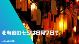 北海道の七夕が8月7日の理由とは?「ろうそく出せ」はどんな風習なのか?