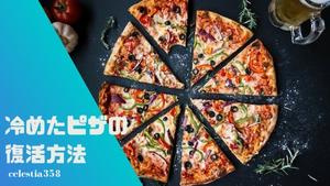 冷めたピザが復活!ピザの温め直し・温め方についてまとめ!