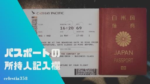 パスポートの所持人記入欄は書くの?記入例や代筆・訂正についてご紹介!