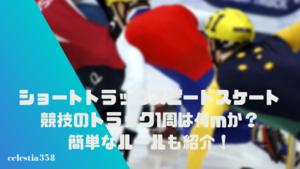 ショートトラックスピードスケート競技のトラック1周は何mか?簡単なルールも紹介!