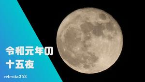今年の十五夜はいつ?お月見の由来や食べ物についてご紹介!